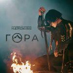 Фото The Hardkiss - Гора