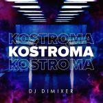 Фото DJ DimixeR - Kostroma